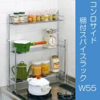 キッチンラック コンロサイド スパイス 調味料 収納 【AK-89コンロサイド棚付スパイスラックW55】 送料無料