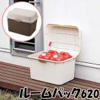 大型収納庫 屋外収納 収納庫 ベランダ収納 【ルームパック620】(お好きなカラーをお選び下さい) 送料無料