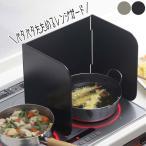 レンジガード コンパクト 油はねガード 使うときだけ フッ素 揚げ物 炒め物 天ぷら 日本製 オダジマ
