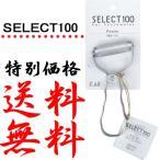 ピーラー 貝印 T型ピーラー 貝印SELECT100シリーズ DM便送料無料