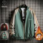 スカジャン メンズ 綿入り ジャンパー ブルゾン ジャケット カジュアル 大きいサイズ ゆったり 秋冬