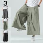 サルエルパンツ ワイドパンツ メンズ ガウチョパンツ ゆったり 九分丈 涼しいズボン 大きくサイズ 男性 セール 夏 秋