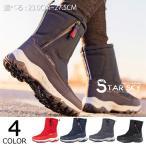 スノーブーツ メンズ ロングブーツ レースアップ 防水 防滑 起毛 ショートブーツ メンズブーツ 防寒 あたたかい靴 ブーツ シューズ 大人