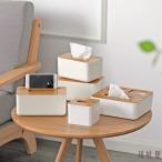 ティッシュケース ティッシュボックス 小物入れ 北欧 おしゃれ 卓上 多機能収納 家庭 事務室