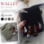 財布 小銭入れ コインケース レディース ギフト ミニ財布 使いやすい 出しやすい コンパクト シンプル