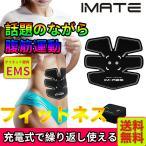 IMATE EMS腹筋ベルト 腹筋マシン ダイエット器具 自動