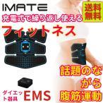 IMATE EMS 腹筋 筋トレ 器具 自宅 腹筋マシーン ダイ