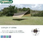 小川キャンパル(OGAWA CAMPAL)システムタープ ヘキサDX / 3331 / System Tarp Hexa DX 【ヘキサタープ】
