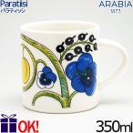 アラビア パラティッシ イエロー マグカップ 350ml カラー ARABIA Paratiisi Yellow