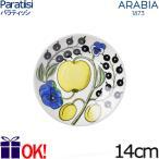 アラビア パラティッシ イエロー プレート14cm カラー ARABIA Paratiisi Yellow