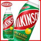 ウィルキンソン ミキシング グレープフルーツ 500ml PET × 24本 (1ケース)炭酸飲料 アサヒ飲料