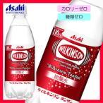 ウィルキンソン タンサン 500mlPET ×24本(1ケース)/炭酸水/アサヒ飲料