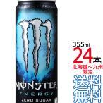 モンスター アブソリュートリーゼロ 缶 355X24