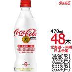 【関東限定 送料無料】 コカ・コーラ プラス 470ml ペットボトル × 48本 (24本×2ケース)特定保健用食品 特保 コカコーラ Coca Cola 【初回取引代引不可】【