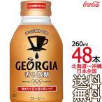 【送料無料】ジョージア ヨーロピアン 香る微糖 ボトル缶 260ml × 48本 (24本×2ケース) GEORGIA コカ・コーラ メーカー直送 コーラ直送
