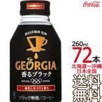 【送料無料】ジョージア ヨーロピアン 香るブラック ボトル缶 260ml × 72本 (24本×3ケース) GEORGIA コカ・コーラ メーカー直送 コーラ直送