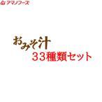 【送料無料 北海道〜九州限定】アマノフーズ フリーズドライ 味噌汁 33種 1ヶ月セット とん汁、なす、赤だし、なめこ、とうふ、減塩など バラエティ 詰め合わせ