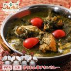 ほうれん草チキンカレー (1600g) 大盛り6食分 送料無料 インドカレー 神戸 アールティー