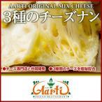 ナン 3種のチーズナン(1枚) インドカレー アールティー