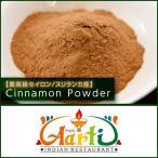 シナモンパウダー(セイロン/スリランカ産) 100g 送料無料 Cinnamon Powder ゆうパケット