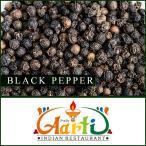 ブラックペッパーホール 100g 送料無料 Black Pepper Whole