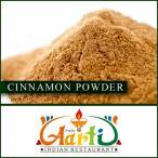 シナモンパウダー カシア 1kg / 1000g  常温便 Cinnamon Powder
