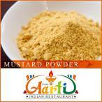 マスタードパウダー 250g  常温便 Mustard Powder