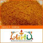 チリパウダー 粗挽き 100g  常温便 Chilli Corsa