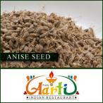 アニスシード 250g  常温便 Anise Seed