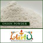 オニオンパウダー 250g  常温便 Onion Powder