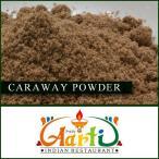 キャラウェイパウダー 1kg / 1000g  常温便 Caraway Powder