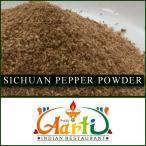 花椒パウダー 100g 送料無料 Sichuan Pepper Powder