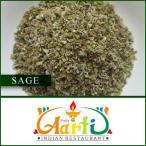 セージ 100g  常温便 Sage