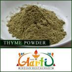 タイムパウダー 100g  常温便 Thyme Powder