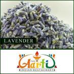 ラベンダー 250g  常温便 Lavender