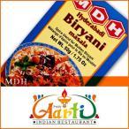 MDH ハイデラバディ ビリヤニマサラ 50g  常温便 Hyderabadi Biryani masala