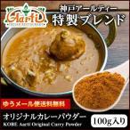 カレー粉 100g カレーパウダー 神戸�