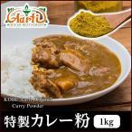 神戸 アールティー オリジナル カレー粉 カレーパウダー 1kg 業務用 常温便送料無料