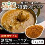 神戸 アールティー 無塩 カレー粉 カレーパウダー1kg 送料無料