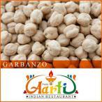 ひよこ豆 1kg/1000g 送料無料 Chickpea ヒヨコ豆 チャナ豆 Garbanzo kabuli Chana ガルバンゾー