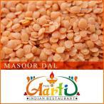 レンズ豆 皮なし 3kg 常温便 ヒラマメ レッドレンティル マスールダール Masoor Dal