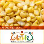 其它 - ムング豆 皮なし 1kg/1000g 送料無料 Moong Dal 緑豆 ムーング豆 ムングダール