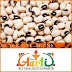 ブラックアイビーンズ 500g 常温便 黒目豆 ロビア ブラックアイドピーズ Black eye beans