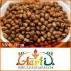 モスビーン 10kg (1kg×10袋) Moth bean 業務用 マット豆