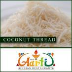 ココナッツロングカット 10kg / 10000g 常温便 Coconut Long Cut ココナッツスレッド Coconut Thread