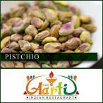 送料無料 ピスタチオ 生 殻なし イラン産 250g Pistchio ムキミ