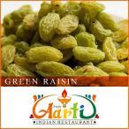 グリーンレーズン 250g 冷蔵便 ドライフルーツ Green Raisin 干し葡萄 ぶどう