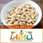 バターピーナッツ 700g 常温便 Butter Peanut 南京豆