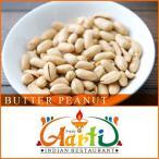 バターピーナッツ 10kg 常温便 Butter Peanut 南京豆