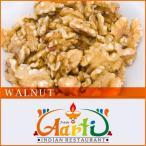 くるみ 生 500g LHP 送料無料 クルミ Walnut ナッツ 胡桃
